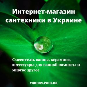 Интернет-магазин сантехники vannax.com.ua в Запорожье